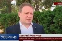 Евгений Горбачев: от КПРФ в Госдуму выдвигается сомнительный персонаж