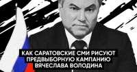 Как саратовские СМИ подают предвыборную кампанию Вячеслава Володина?