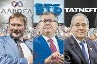 Кто зарабатывает на алмазах АЛРОСА, деньгах ВТБ и скважинах «Татнефти»