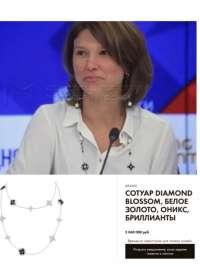 Любимые бриллианты Оксаны Лут